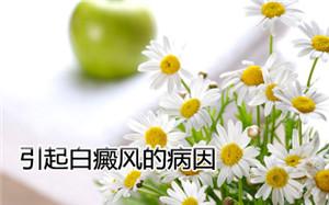 白癜风的病因与生活紧密相关